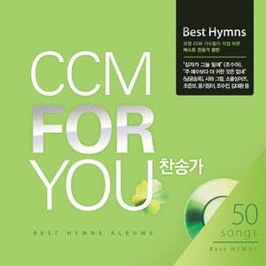 CCM FOR YOU-찬송가(4CD)